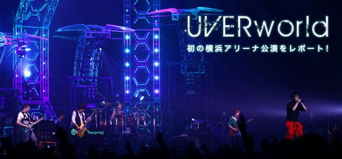 UVERworld:UVERworld『初の横浜アリーナ公演をレポート!』