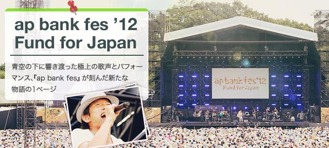 Mr.Children:ap bank fes '12 Fund for Japan『青空の下に響き渡った極上の歌声とパフォーマンス、『ap bank fes』が刻んだ新たな物語の1ページ<1日目>』