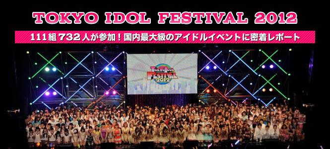 アイドリング!!!:TOKYO IDOL FESTIVAL 2012『111組732人が参加!国内最大級のアイドルイベントに密着レポート』