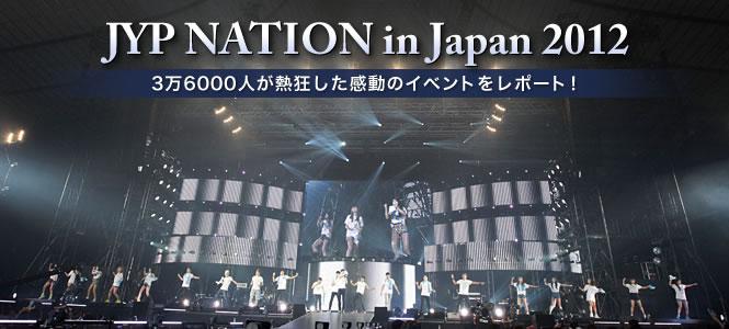 JYP NATION in Japan 2012:JYP NATION in Japan 2012『3万6000人が熱狂した感動のイベントをレポート!』