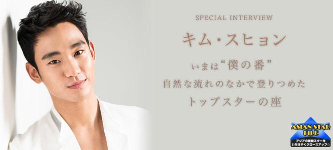 """キム・スヒョン:キム・スヒョン『いまは""""僕の番"""" 自然な流れのなかで登りつめたトップスターの座』"""