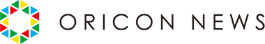 ORICON NEWS|オリコンニュース