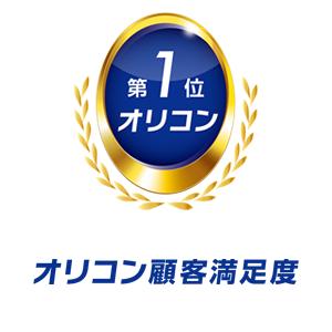 オリコン日本顧客満足度ランキング