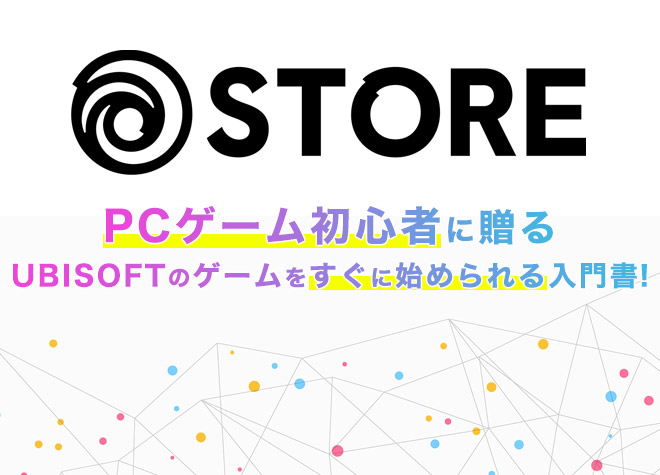 [PR]PCゲーム初心者に贈る入門書!
