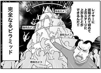 【漫画】レイヤーとカメコの生態とは?