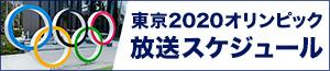 東京2020オリンピック 放送スケジュール