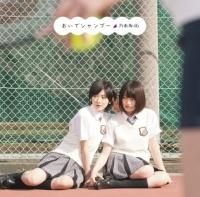 乃木坂46のシングルおいでシャンプー」【Type-C】