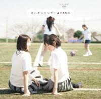 乃木坂46のシングルおいでシャンプー【Type-B】