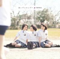 乃木坂46のシングルおいでシャンプー【Type-A】