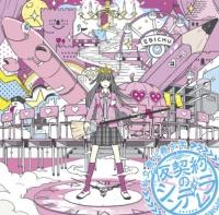 私立恵比寿中学のシングル「仮契約のシンデレラ」【通常盤】