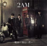 2AMのシングル「電話に出ない君に」【通常盤】