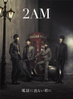2AMのシングル「電話に出ない君に」【初回生産限定盤A】