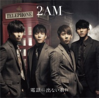 2AMのシングル「電話に出ない君に」【初回生産限定盤B】
