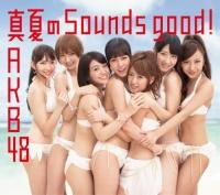 AKB48の26thシングル「真夏のSounds good!」【通常盤/Type-A】