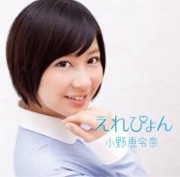 小野恵令奈 シングル「えれぴょん」【通常盤】