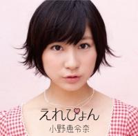 小野恵令奈 シングル「えれぴょん」【初回限定盤C】