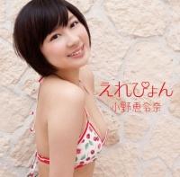 小野恵令奈 シングル「えれぴょん」【初回限定盤B】