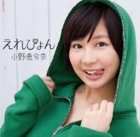 小野恵令奈 シングル「えれぴょん」【初回限定盤A】