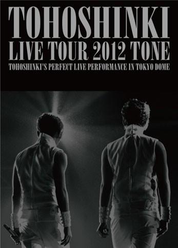 東方神起のDVD『東方神起 LIVE TOUR 2012〜TONE〜』