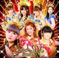 Berryz工房 シングル「cha cha SING」(初回生産限定盤A)