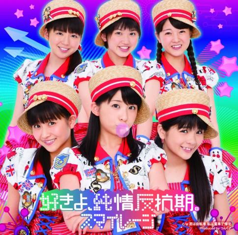 スマイレージ 11thシングル「好きよ、純情反抗期。」【初回生産限定盤B】