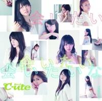 ℃-ute 19thシングル「会いたい 会いたい 会いたいな」(初回生産限定盤B)