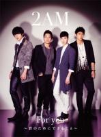 2AMのシングル「For you 〜君のためにできること〜」【初回限定盤A】