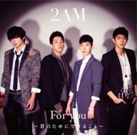 2AMのシングル「For you 〜君のためにできること〜」【通常盤】