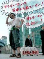 《一人デモマシーン(サラリーマン反対)》2005年 (C)AIDA Makoto Courtesy: Mizuma Art Gallery<br>⇒