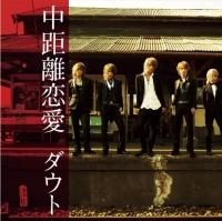 ダウト 「中距離恋愛」<br>【初回生産限定盤B/大阪盤