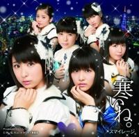 スマイレージ 12thシングル「寒いね。」(初回限定盤A)