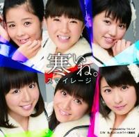 スマイレージ 12thシングル「寒いね。」(初回限定盤C)