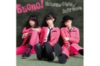 初恋サイダー/DEEP MIND【初回生産限定盤】 Buono!