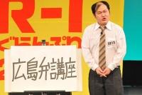 『R-1ぐらんぷり 2013』ファイナリストの三浦マイルド