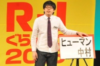 『R-1ぐらんぷり 2013』ファイナリストのヒューマン中村