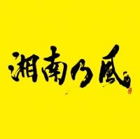 湘南乃風 アルバム『湘南乃風 〜2023〜』