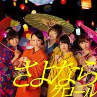AKB48 31stシングル「さよならクロール」<br>(通常盤Type K)