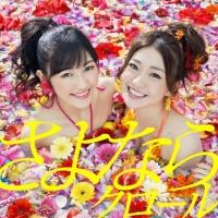 AKB48 31stシングル「さよならクロール」<br>(初回限定盤Type A)