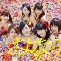 AKB48 31stシングル「さよならクロール」<br>(初回限定盤Type B)