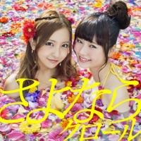 AKB48 31stシングル「さよならクロール」<br>(初回限定盤Type K)