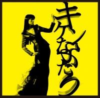 シシド・カフカ<br>シングル「キケンなふたり」(通常盤)