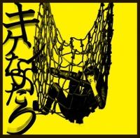 シシド・カフカ<br>シングル「キケンなふたり」(初回限定盤)