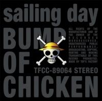 BUMP OF CHICKEN シングル<br> 「sailing day/ロストマン」(2003年3月12日発売)