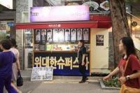 テハンノの小劇場チケット売り場<br>韓国ミュージカル特集『若者文化の発信地、韓国・テハンノで活況を呈する創作ミュージカル』⇒