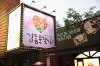 ミュージカル『あなたの初恋探します』の劇場看板<br>韓国ミュージカル特集『若者文化の発信地、韓国・テハンノで活況を呈する創作ミュージカル』⇒