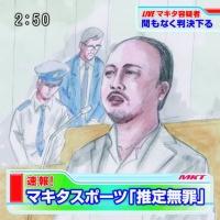 マキタスポーツ メジャーデビューアルバム『推定無罪』