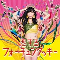 AKB48 32ndシングル「恋するフォーチュンクッキー」(劇場盤)