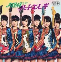 AKB48 34thシングル「ハート・エレキ」<br>(初回限定盤 Type B)