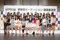 『AKB48グループ ドラフト会議』候補者
