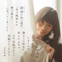"""""""じゃんけん女王""""松井珠理奈センターの34thシングルは<br>AKB48史上最長タイトル!(Type H)"""